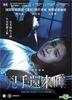 Nessun Dorma (2016) (DVD) (Hong Kong Version)