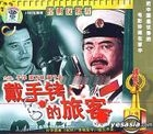 Dai Shou Kao De Lu Ke  (VCD) (China Version)