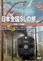 日本全国SLの旅!関東編 (2)関東・中部編