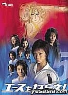 Ace wo Nerae (Aim for the Ace) (TV series) Vol. 5 (Japan Version)
