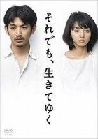 Soredemo, Ikite Yuku - Director's Cut Complete Edition (DVD) (Japan Version)