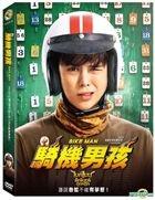 Bikeman (2018) (DVD) (Taiwan Version)
