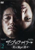 Tell Me What You Saw (DVD) (Box 2) (Japan Version)