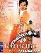 The Female Prince (1963) (DVD) (Thailand Version)