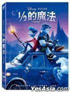 Onward (2020) (DVD) (Taiwan Version)