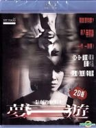 夢遊 (2011) (Blu-ray) (2D) (香港版)