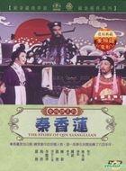 The Story Of Qin Xiang Lian (DVD) (Taiwan Version)