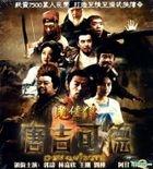 Don Quixote (VCD) (English Subtitled) (Hong Kong Version)