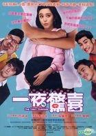 One Night Surprise (2013) (DVD) (Taiwan Version)