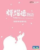 The Tale Of The Princess Kaguya (2013) (Blu-ray) (English Subtitled) (Hong Kong Version)