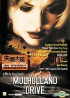Mulholland Drive (DVD) (Hong Kong Version)