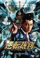 逆轉裁判 (DVD) (日本版)