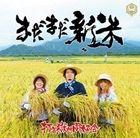 Madamada Shinmai (Japan Version)