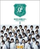 Hanazakari No Kimitachi E - Ikemen Paradise (DVD) (Box 1) (Japan Version)