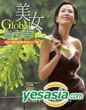 GLOBAL Mei Nu Can Kao Shu- Zhou Dan Wei De Wu Guo Jie Mei Li Ding