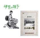 [24 NO HITOMI]+[IZU NO ODORIKO] (Japan Version)
