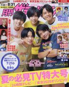 Monthly The Television  (Hokkaido Edition) 13673-09 2021