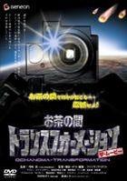 Ochanoma Transformation The Movie (DVD) (Japan Version)