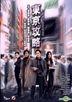 Tokyo Raiders (2000) (DVD) (Remastered Edition) (Hong Kong Version)