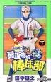 最強! 都立葵板高校棒球部 (Vol.2)