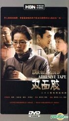 Double Sided Adhesive Tape (H-DVD) (End) (China Version)