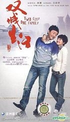 Two City One Family (DVD) (End) (China Version)