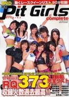 pitsuto ga ruzu kompuri to PIT GIRLS COMPLETE touen mutsuku 66 TOEN MOOK to en 66789 66