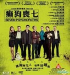 Seven Psychopaths (2012) (DVD) (Hong Kong Version)