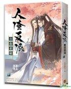 Ren Zha Fan Pai Zi Jiu Xi Tong (Vol. 2)