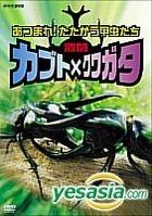 激闘 カブト×クワガタ 〜あつまれ!たたかう甲虫たち〜 <NHK DVD> 〜あつまれ!たたかう甲虫たち〜