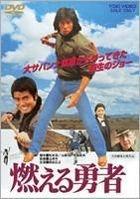 Moeru Yusha (DVD) (Japan Version)