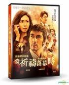 The Crimes That Bind (2018) (DVD) (Taiwan Version)