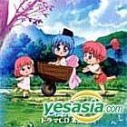 Binchotan Drama CD Vol.2 (Japan Version)