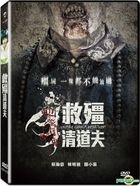 Vampire Cleanup Department (2017) (DVD) (Taiwan Version)