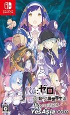 Re: Life in a Different World from Zero The Prophecy of the Throne (Japan Version)
