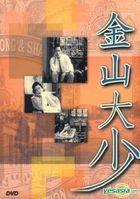 The Chair (1959) (DVD) (Hong Kong Version)