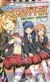 Kakedashi Idol RPG Beginning Idol Challenge Girls