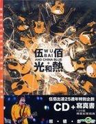 Light And Heat (CD + Photo Album) (Preorder Version)