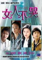 Silent Tears (DVD) (End) (Hong Kong Version)