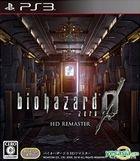 Biohazard 0 HD Remaster (日本版)