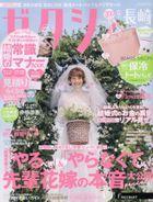 Zexy Nagasaki Edition 15629-09 2021