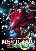 Mobile Suit MS IGLOO Apocalypse 0079 (DVD) (Vol.3) (End) (Japan Version)