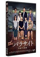 Parasite (DVD) (Japan Version)