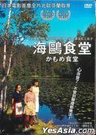 Kamome Shokudo (2006) (DVD) (2-Disc Edition) (Taiwan Version)