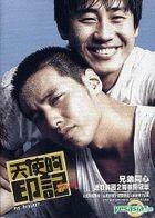 My Brother (DVD) (Hong Kong Version)