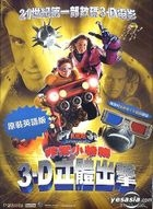 Spy Kids 3-D: Game Over (English Version)