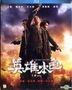 A Better Tomorrow 2018 (Blu-ray) (English Subtitled) (Hong Kong Version)