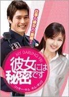 My Darling FB! (DVD) (Japan Version)