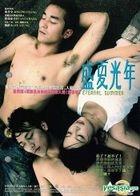 Eternal Summer (DVD) (Hong Kong Version)