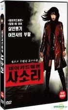 Sasori (DVD) (Korea Version)